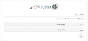 پایان نصب وردپرس فارسی