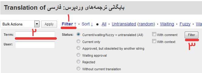 مراحل جستجو در بایگانی ترجمهها